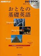 おとなの基礎英語 NHKテレビ DVD BOOK Season1 シンガポール香港タイ