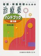 看護・栄養指導のための治療薬ハンドブック 第3版