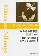みんなの日本語初級Ⅰ翻訳・文法解説ローマ字版〈英語〉 第2版