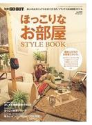 【期間限定価格】GO OUT特別編集 インテリアお部屋BOOK(GO OUT)