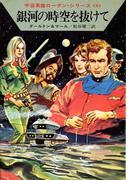 宇宙英雄ローダン・シリーズ 電子書籍版15 銀河の時空を抜けて(ハヤカワSF・ミステリebookセレクション)
