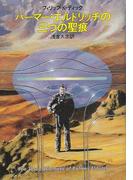 パーマー・エルドリッチの三つの聖痕(ハヤカワSF・ミステリebookセレクション)