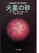 火星の砂(ハヤカワSF・ミステリebookセレクション)