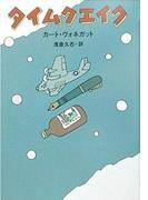タイムクエイク(ハヤカワSF・ミステリebookセレクション)
