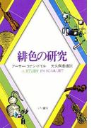 緋色の研究(ハヤカワSF・ミステリebookセレクション)