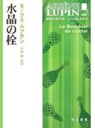 水晶の栓(ハヤカワSF・ミステリebookセレクション)