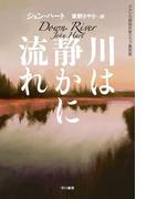 川は静かに流れ(ハヤカワSF・ミステリebookセレクション)