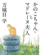かのこちゃんとマドレーヌ夫人(角川文庫)