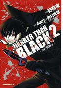 DARKER THAN BLACK -黒の契約者-(2)(あすかコミックスDX)