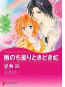 雨のち曇りときどき虹(ハーレクインコミックス)