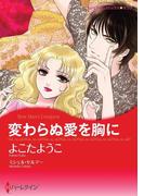 変わらぬ愛を胸に(ハーレクインコミックス)