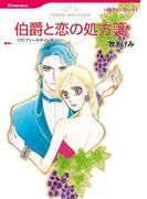 伯爵と恋の処方箋(ハーレクインコミックス)