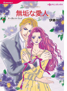 無垢な愛人(ハーレクインコミックス)