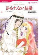 許されない結婚(ハーレクインコミックス)