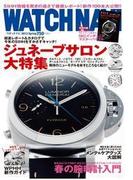WATCH NAVI 4月号2013Spring Lite版