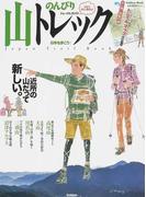のんびり山トレック 日本を歩こう! (Gakken Mook)