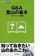 Q&A登山の基本 (山登りABC)(山登りABC)
