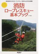 消防ロープレスキュー基本ブック オールカラービジュアルテキスト
