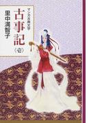 古事記 1 (マンガ古典文学)