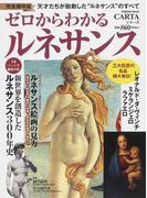 """ゼロからわかるルネサンス 天才たちが胎動した""""ルネサンス""""のすべて 完全保存版 (Gakken Mook CARTAシリーズ)"""