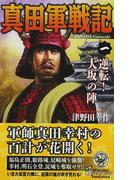 真田軍戦記 1 逆転!大坂の陣 (歴史群像新書)(歴史群像新書)