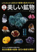 美しい鉱物 レアメタルから宝石まで鉱物の基本がわかる! (学研の図鑑)(学研の図鑑)