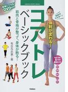 コアトレベーシックブック DVDでマスター!体幹が変わる! 筋肉と骨格が整って、身体が甦る! (GAKKEN SPORTS BOOKS)(学研スポーツブックス)