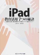 iPad教育活用7つの秘訣 先駆者に聞く教育現場での実践とアプリ選びのコツ