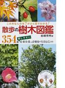 散歩の樹木図鑑 この木なんの木?がひと目でわかる!