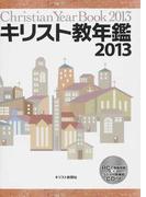 キリスト教年鑑 2013