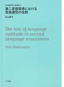 第二言語習得における言語適性の役割 (日本語教育学の新潮流)