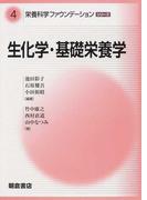 栄養科学ファウンデーションシリーズ 4 生化学・基礎栄養学