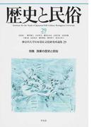歴史と民俗 神奈川大学日本常民文化研究所論集 29(2013.3) 特集漁業の歴史と民俗