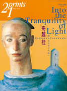 Prints21(No.55)2000年夏号 特集:舟越桂(prints21)