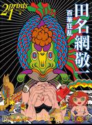 Prints21(No.70)2004年春号 特集:田名網敬一(prints21)