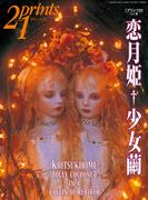 Prints21(No.58)2001年春号 特集:恋月姫(prints21)