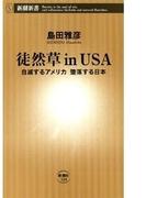 徒然草inUSA―自滅するアメリカ 堕落する日本―(新潮新書)(新潮新書)