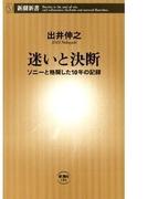 迷いと決断―ソニーと格闘した10年の記録―(新潮新書)(新潮新書)