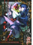 うみねこのなく頃に散 Episode5:End of the golden witch2巻(ガンガンコミックスJOKER)