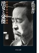 淫女と豪傑 - 武田泰淳中国小説集(中公文庫)