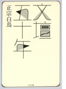 文壇五十年(中公文庫)