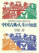 中国古典・人生の知恵(PHP文庫)