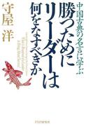 中国古典の名言に学ぶ 勝つためにリーダーは何をなすべきか