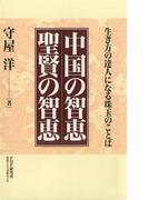 中国の智恵 聖賢の智恵(PHPハンドブックシリーズ)