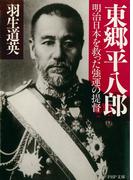 東郷平八郎(PHP文庫)