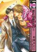 恋とは呼べない(1)(ビーボーイコミックス)