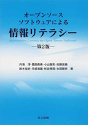 オープンソースソフトウェアによる情報リテラシー 第2版