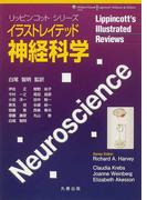 イラストレイテッド神経科学 (リッピンコットシリーズ)