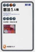 憲法 第5版 1 人権 (有斐閣アルマ Specialized)(有斐閣アルマ)