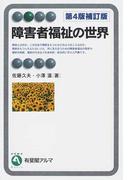 障害者福祉の世界 第4版補訂版 (有斐閣アルマ Basic)(有斐閣アルマ)